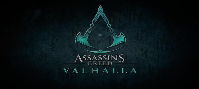 Assassin's Creed: Valhalla от Одина. Часть 1