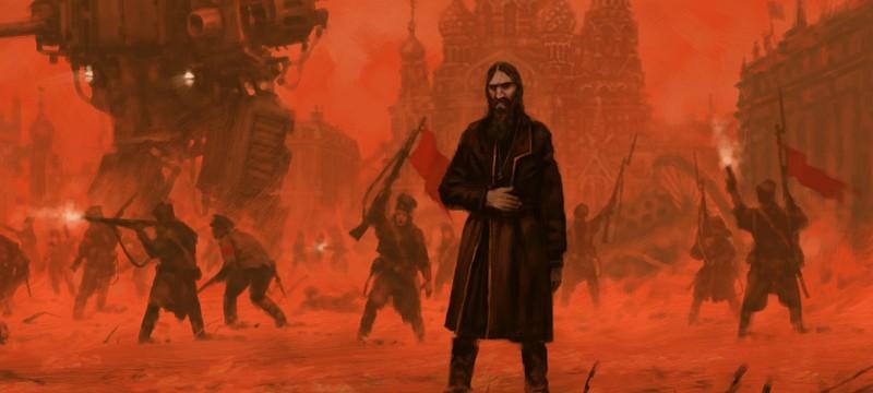 Новое дополнение Iron Harvest познакомит поближе с Распутиным
