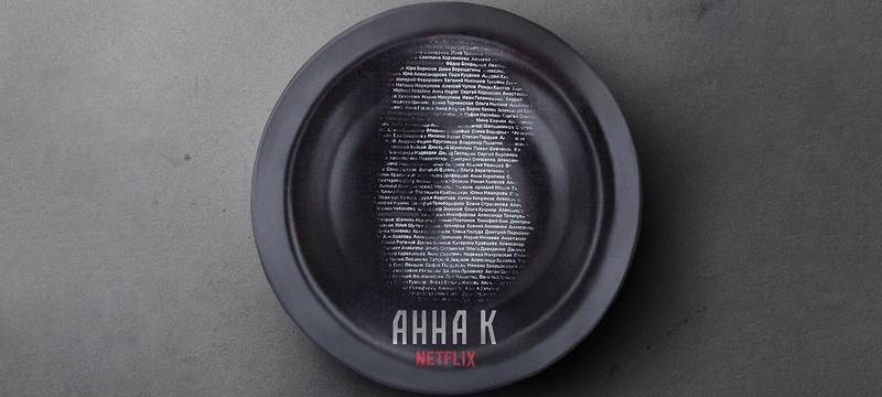"Юра Борисов и Федор Бондарчук — Netflix назвал каст сериала ""Анна К."""