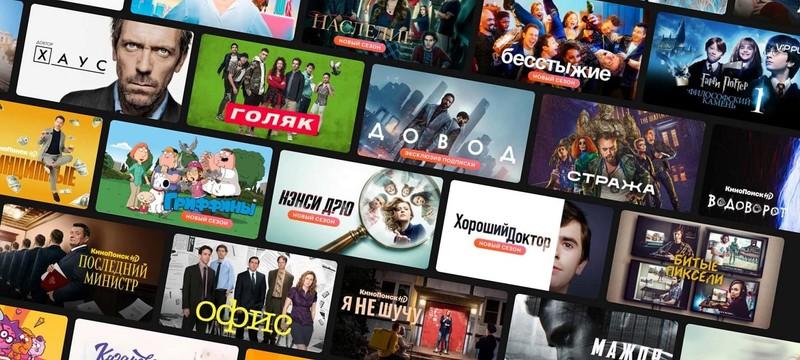 """GfK: """"КиноПоиск HD"""" увеличил отрыв от остальных онлайн-кинотеатров в России в третьем квартале 2021 года"""