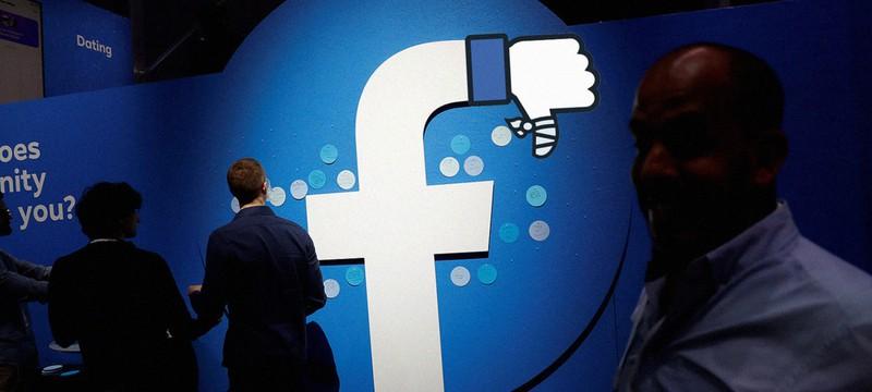 """Американские правозащитники требуют """"остановить"""" Facebook"""