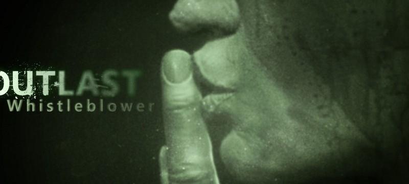 Подробности дополнения Outlast: Whistleblower