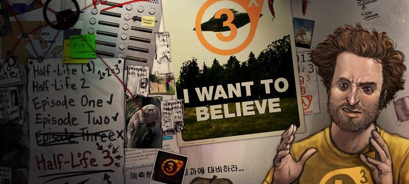 Видео в ожидании Half-Life 3