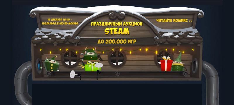 Праздничный Аукцион Steam стартует 15 Декабря