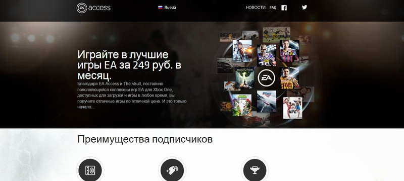 EA Access для Xbox One запущен в России