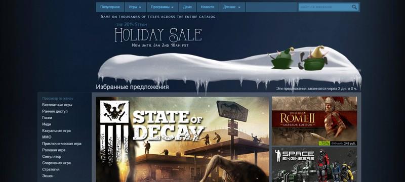 Зимняя распродажа в Steam стартовала