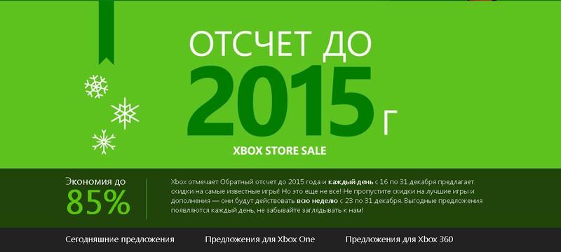 Xbox отмечает Обратный отсчет до 2015: неделя вторая
