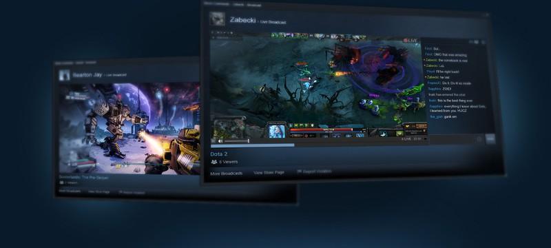 Steam Broadcast и отображение частоты доступны для всех