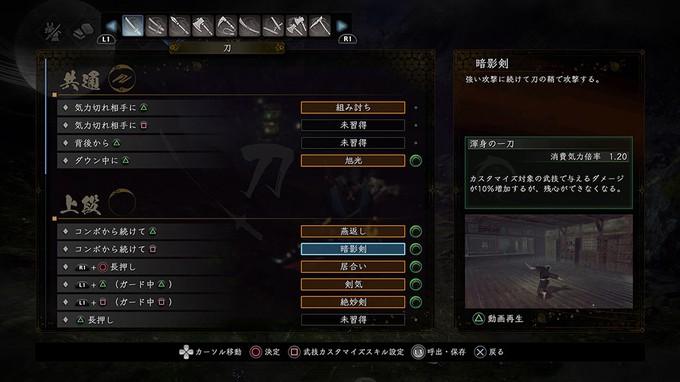 Новые скриншоты Nioh 2