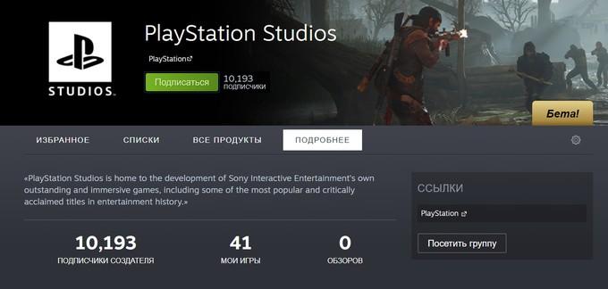 В Steam появилась страничка куратора PlayStation Studios