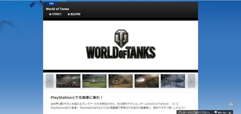 126051_Z6caxTgXwj_worldoftanksps4.jpg