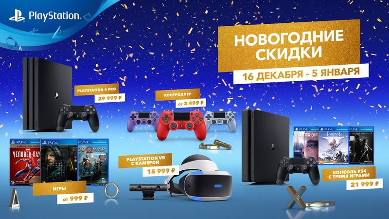 """В магазинах начались """"Новогодние скидки"""" от PlayStation — Death Stranding за 3199 рублей"""