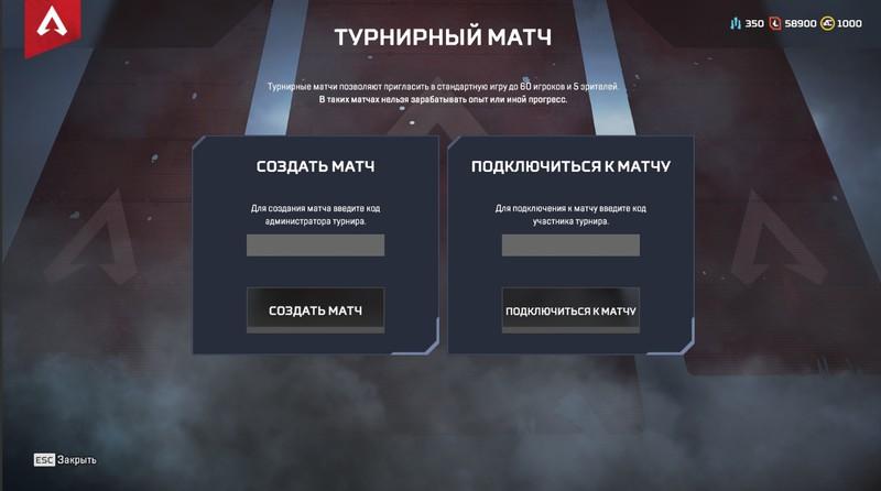 В Apex Legends появилась функция турнирных матчей