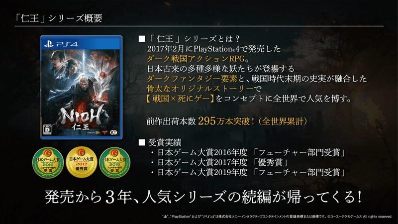 Поставки Nioh почти достигли 3 миллионов копий