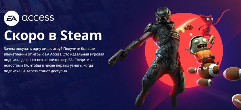 В Steam появилась страница EA Access