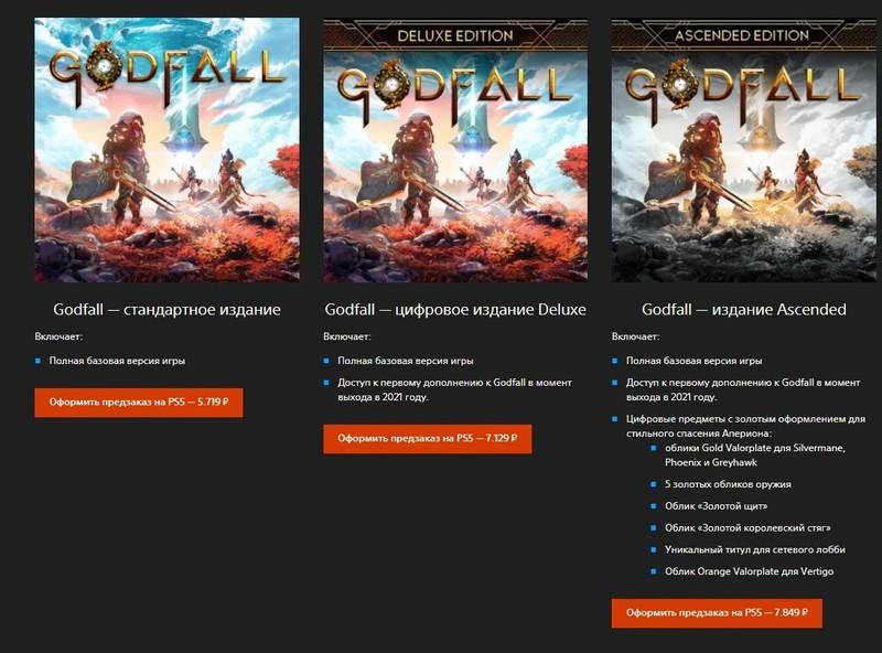 Синематик-трейлер GodFall, предзаказы на PS5 уже открыты