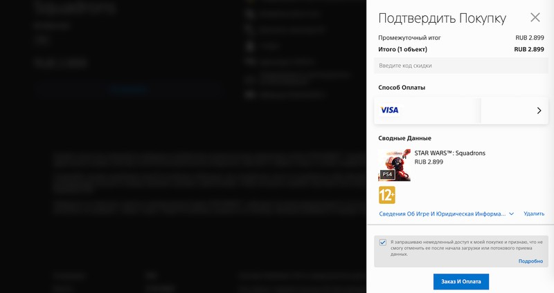 Обновленный PlayStation Store доступен в России