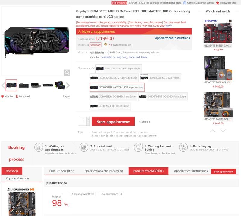 Китайский ритейлер продал менее 1000 видеокарт RTX 3080, реальные объемы продаж фальсифицируются