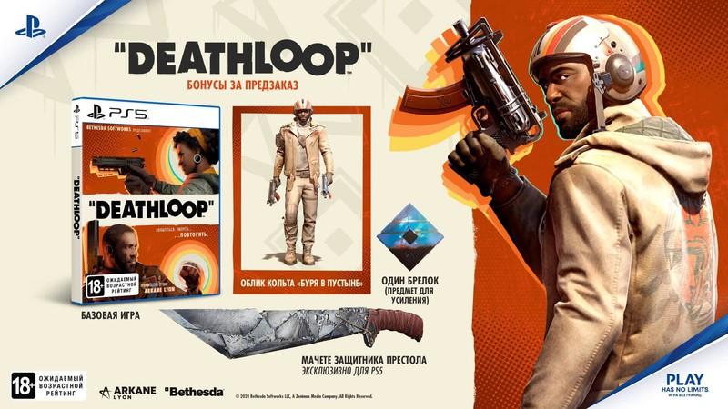 Новый трейлер Deathloop с датой релиза