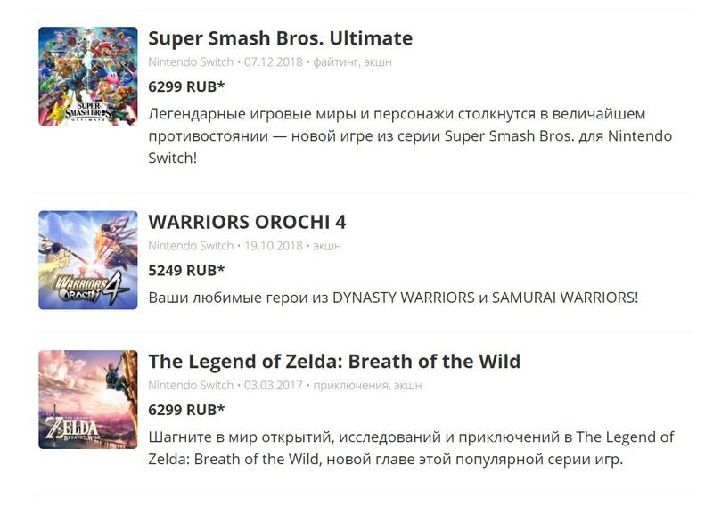 Nintendo повысила цены на игры в eShop в России — The Legend of Zelda: Breath of the Wild теперь стоит 6399 рублей